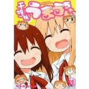 干物妹! うまるちゃん 11(ヤングジャンプコミックス) [コミック]