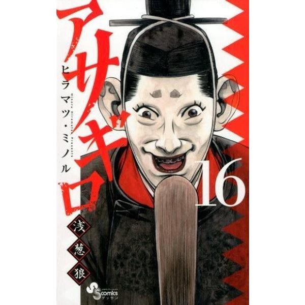 アサギロ~浅葱狼~<16>(ゲッサン少年サンデーコミックス) [コミック]