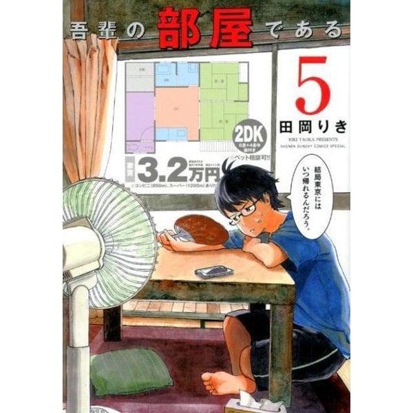 吾輩の部屋である<5>(ゲッサン少年サンデーコミックス) [コミック]