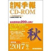 会社四季報CD-ROM 2017年秋号 [ムック・その他]