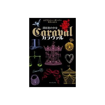 カラヴァル―深紅色の少女 [単行本]