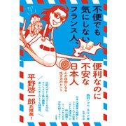 不便でも気にしないフランス人、便利なのに不安な日本人―心が自由になる生き方のヒント [単行本]