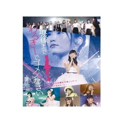 NMB48/NMB48 渡辺美優紀卒業コンサート in ワールド記念ホール ~最後までわるきーでゴメンなさい~ [Blu-ray Disc]
