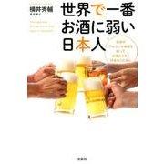 世界で一番お酒に弱い日本人-自分のアルコール体質を知って、お酒とうまく付き合うために [単行本]