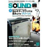 SOUND DESIGNER (サウンドデザイナー) 2017年 10月号 [雑誌]