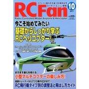 RC Fan (アールシー・ファン) 2017年 10月号 [雑誌]