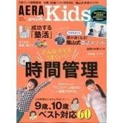 AERA with Kids (アエラウィズキッズ) 2017年 10月号 [雑誌]