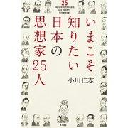 いまこそ知りたい日本の思想家25人 [単行本]