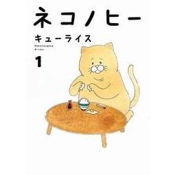 ネコノヒー 1 [単行本]