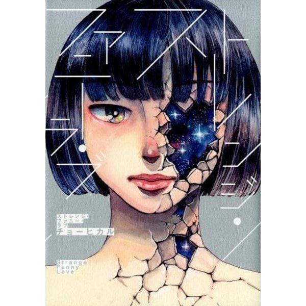 ストレンジ・ファニー・ラブ(Feelコミックス) [コミック]