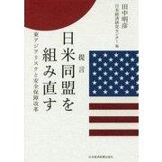 提言 日米同盟を組み直す―東アジアリスクと安全保障改革 [単行本]