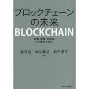 ブロックチェーンの未来―金融・産業・社会はどう変わるのか [単行本]
