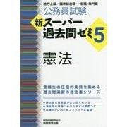 公務員試験新スーパー過去問ゼミ〈5〉憲法 [単行本]