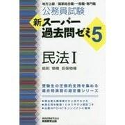 公務員試験新スーパー過去問ゼミ〈5〉民法〈1〉 [単行本]