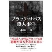 ブラック・サバス殺人事件 [単行本]