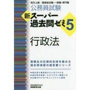 公務員試験新スーパー過去問ゼミ〈5〉行政法 [単行本]