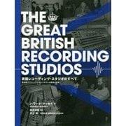 英国レコーディング・スタジオのすべて―黄金期ブリティッシュ・ロックサウンド創造の現場 [単行本]