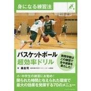 バスケットボール 超効率ドリル(身になる練習法) [単行本]