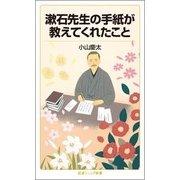 漱石先生の手紙が教えてくれたこと(岩波ジュニア新書) [新書]