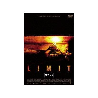[リミット] [DVD]