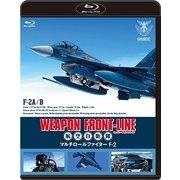 ウェポン・フロントライン 航空自衛隊 マルチロールファイター F-2