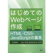 はじめてのWebページ作成―HTML・CSS・JavaScriptの基本 [単行本]