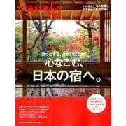 ほっとする。きれいになる。心なごむ、日本の宿へ。(マガジンハウスムック Hanako TRIP) [ムックその他]