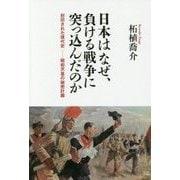 日本はなぜ、負ける戦争に突っ込んだのか―封印された現代史-昭和天皇の秘密計画 [単行本]
