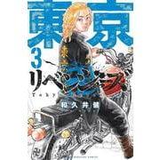 東京卍リベンジャーズ(3)(講談社コミックス) [コミック]