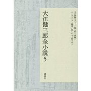 大江健三郎全小説〈5〉 [単行本]