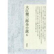 大江健三郎全小説〈6〉 [単行本]