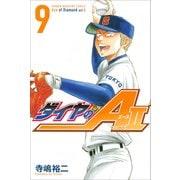 ダイヤのA act2 9(少年マガジンコミックス) [コミック]