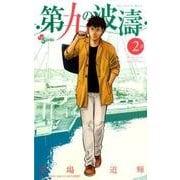 第九の波濤 2(少年サンデーコミックス) [コミック]