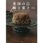 英国の郷土菓子―お茶を楽しむ「ブリティッシュプディング」のレシピブック [単行本]