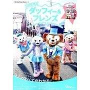 My Tokyo Disney Resort 141 [ムックその他]