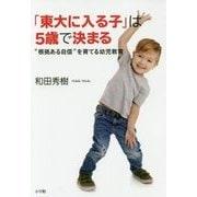 """「東大に入る子」は5歳で決まる―""""根拠ある自信""""を育てる幼児教育 [単行本]"""