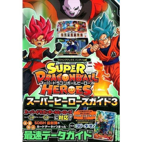 スーパードラゴンボールヒーローズスーパーヒーローズガイド 3-バンダイ公認(Vジャンプブックス) [ムック・その他]