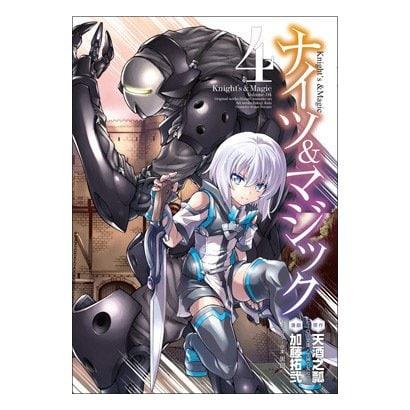 ナイツ&マジック(4):ヤングガンガンコミックス [コミック]