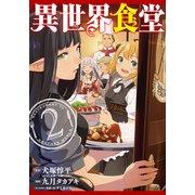 異世界食堂(2):ヤングガンガンコミックス [コミック]