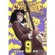 SHIORI EXPERIENCE ジミなわたしとヘンなおじさん(9) (ビッグガンガンコミックス) [コミック]