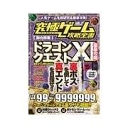 究極ゲーム攻略全書 VOL.2 (総力特集:大人気国民的RPG・VOL.XIを超研究&徹底攻略!) [単行本]