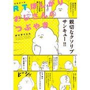 RTほしがりおじさんのつぶやき(IDコミックス) [コミック]