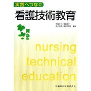 実践へつなぐ看護技術教育 [単行本]