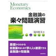金融論の楽々問題演習 [単行本]