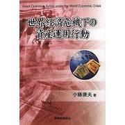世界経済危機下の資産運用行動 [単行本]