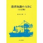 港湾知識のABC 12訂版 [単行本]