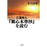 日蓮聖人「観心本尊抄」を読む [単行本]