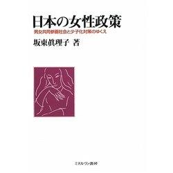日本の女性政策-男女共同参画社会と少子化対策のゆくえ [単行本]