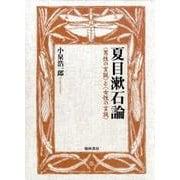 夏目漱石論-〈男性の言説〉と〈女性の言説〉 [単行本]