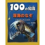 深海のなぞ(100の知識) [図鑑]